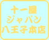 十一屋ジャパン八王子本店