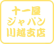 十一屋ジャパン川越支店
